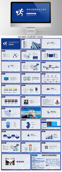 框架完整创业融资PPT模板