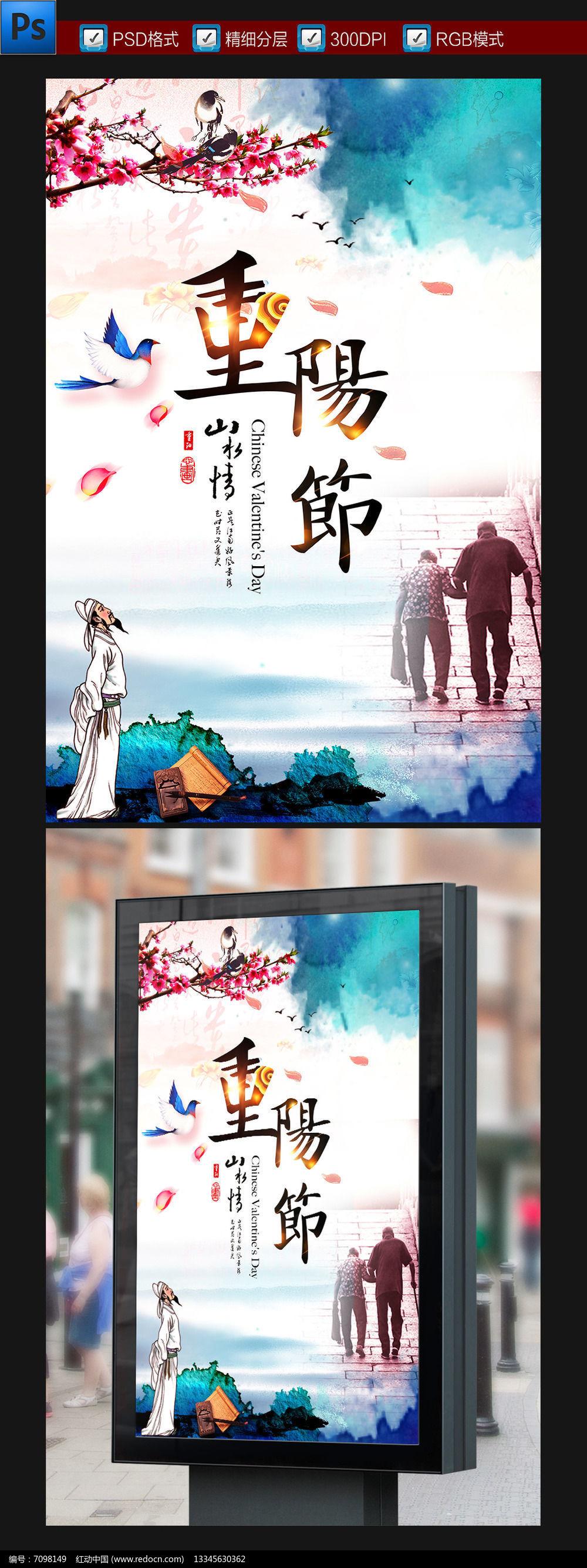 山水画九九重阳节活动海报展板