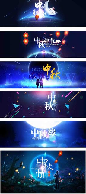 中秋节网页模板