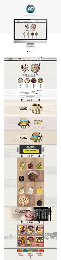 五谷杂粮淘宝首页设计