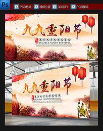 中国风九九重阳节晚会舞台背景