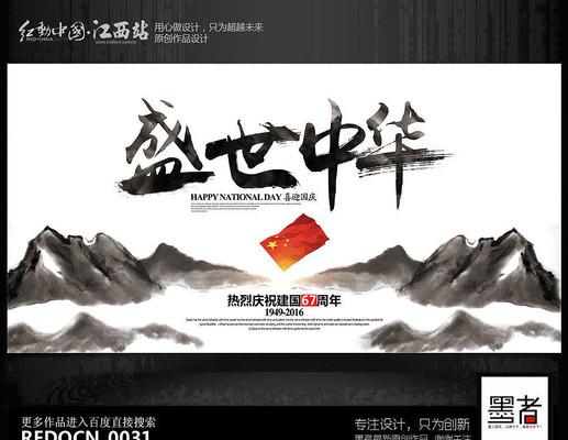 中国风水墨盛世中华创意画面设计
