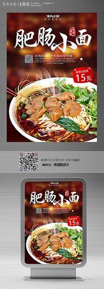 重庆小面肥肠面宣传海报