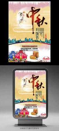 中秋节中秋月饼节促销海报