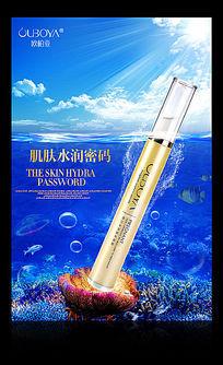海洋化妆品海报下载
