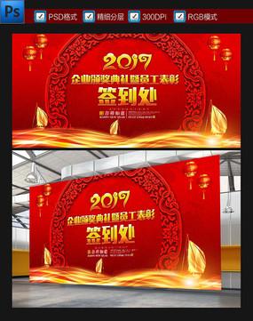 2017年鸡年企业颁奖典礼晚会签到处