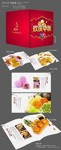 大气中秋节月饼画册设计