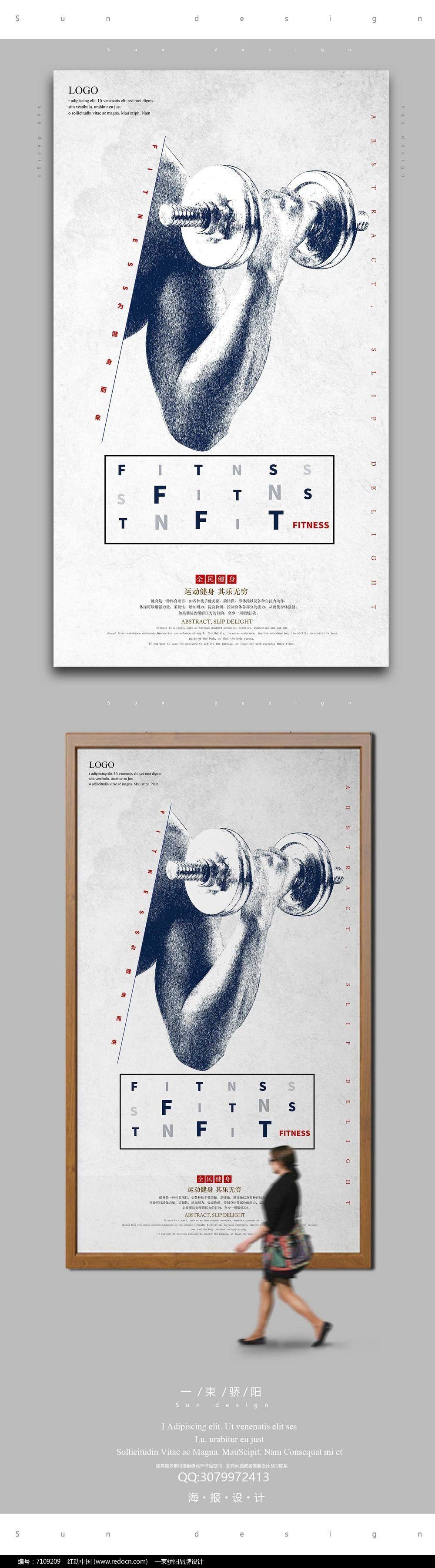简约健身海报设计PSD图片