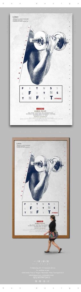 简约健身海报设计PSD