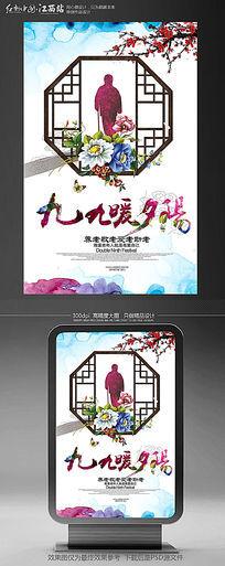 九九重阳节海报设计模板