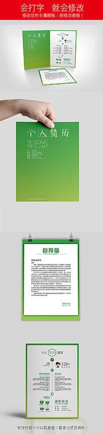 绿色环保求职简历
