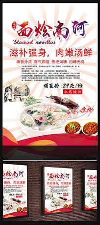 美食烩面海报图片