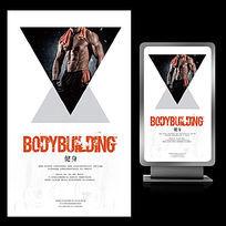 男士健身锻炼身体创意海报设计