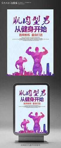 全民健身肌肉男海报设计