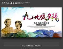 水彩风九九重阳节海报设计模板