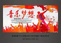 音乐梦想宣传海报