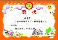 幼儿园荣誉证书奖状设计