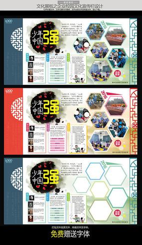 中国风校园企业文化活动宣传栏