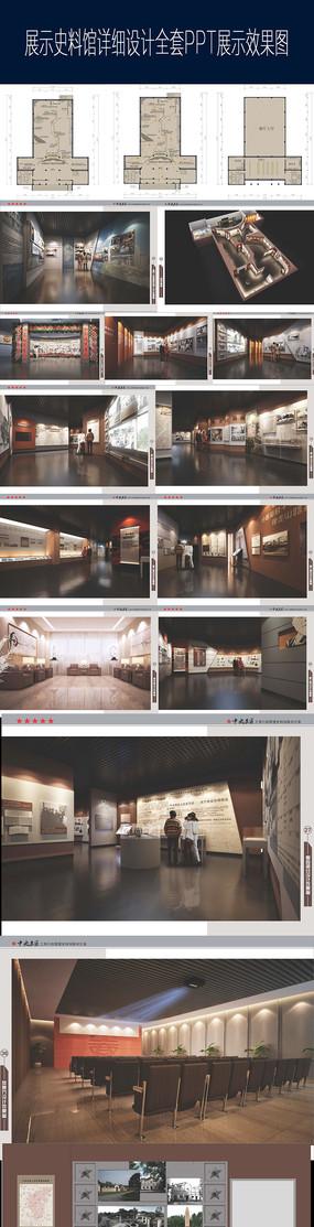 中央苏区史料馆设计 JPG