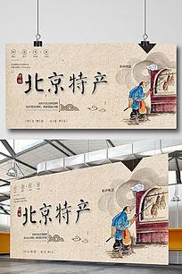 北京烤鸭美食海报设计模板下载
