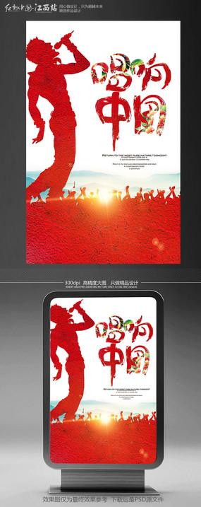 创意唱响中国音乐海报设计模板
