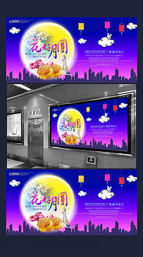 创意简大气中秋节花好月圆海报psd模板