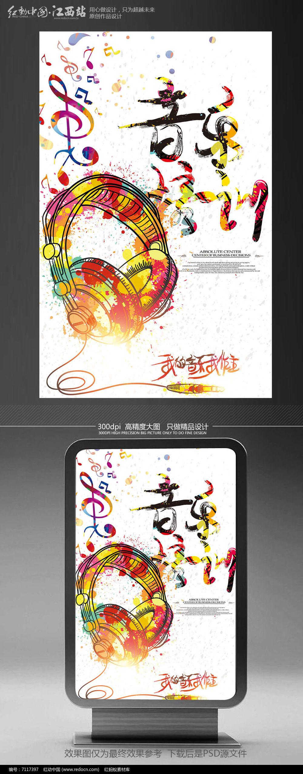 创意音乐培训班招生海报设计模板图片