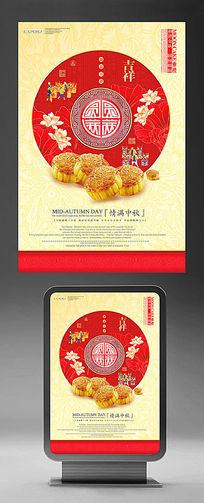 大气中国风中秋节团团圆圆海报设计