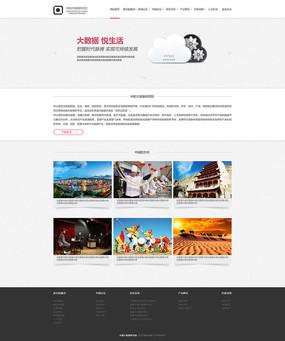 个人网站模板首页面