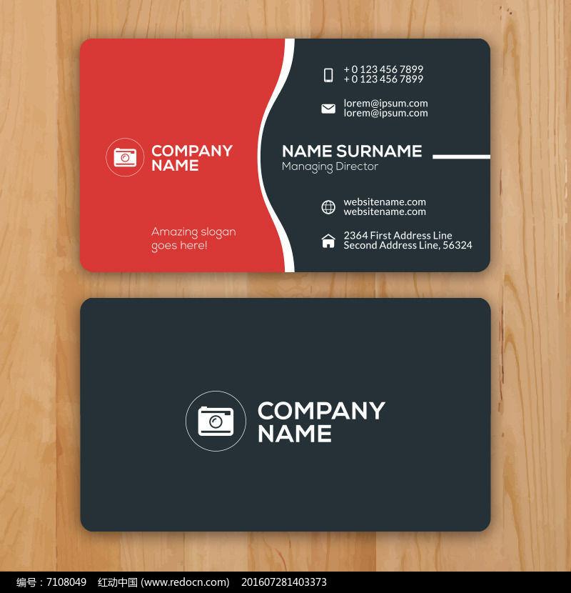 高档红色大气企业商业名片图片