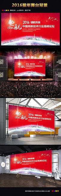 高峰论坛舞台背景图片下载