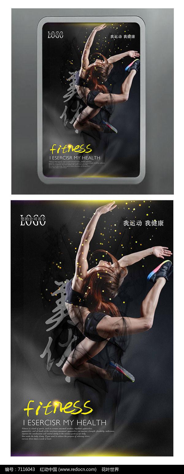 黑色跳跃女人美体舞蹈海报图片