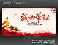 红色盛世华诞建国67周年国庆节宣传海报