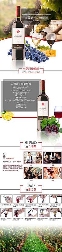 简约淘宝电商葡萄酒详情页模板设计