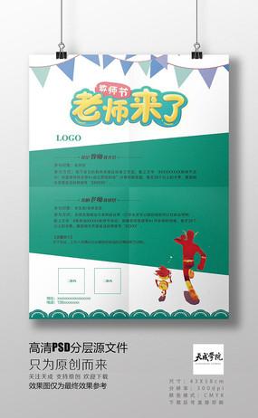 教师节老师卡通插画大气简约时尚酷炫商场PSD素材高清分层海报
