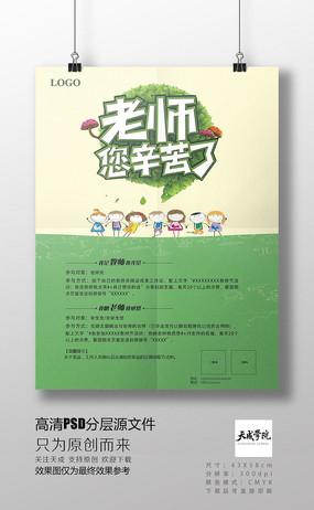 教师节老师卡通插画简约时尚立体字商场PSD高清分层活动海报素材