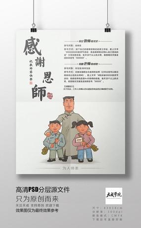 教师节老师卡通插画时尚毛笔字商场活动PSD素材高清分层海报