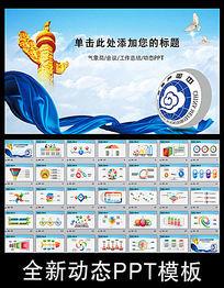 蓝色大气中国气象局工作总结计划PPT