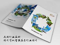 绿色环保画册封面indd源文件下载