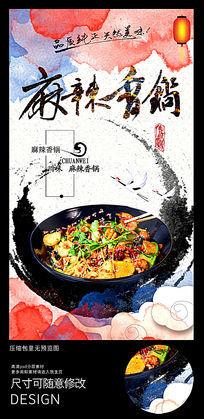 麻辣香锅餐饮美食火锅海报