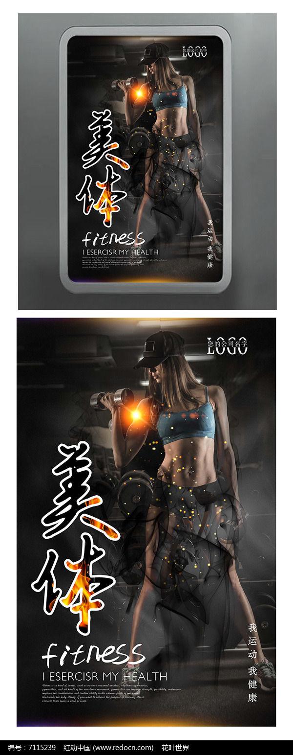 时尚黑色酷炫健身美体海报图片