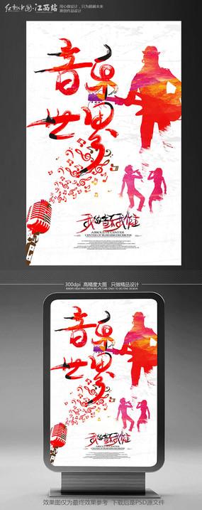 水彩书法风音乐世界音乐海报设计模板