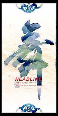水墨舞蹈宣传海报
