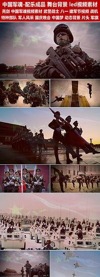 中国军魂配乐成品舞台背景led视频素材
