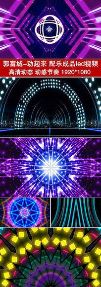 动起来舞台背景led动态视频素材动感节奏万花筒VJ素材