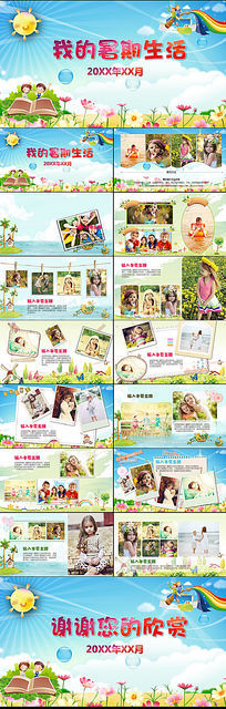 儿童寒暑假生活电子相册PPT动画模板