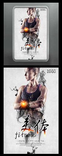 黑色烟雾美体健身海报