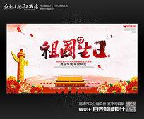 简约创意2016十一国庆节宣传海报设计
