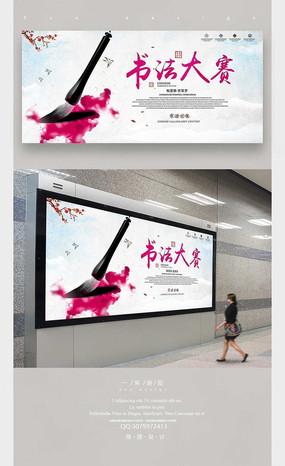 简约中国风书法大赛宣传海报设计PSD