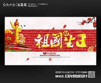简约祖国的生日2016十一国庆节宣传海报设计